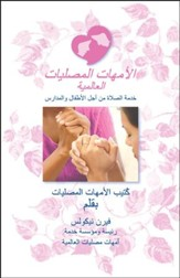 Ministry Booklet - Arabic
