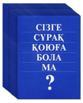 May I Ask You a Question? - Kazak Pack of 25