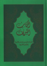 The Sharif Bible: The Holy Bible in Modern Arabic,  Grren Hardcover, Large Print