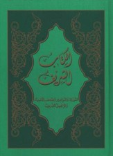 The Sharif Bible: The Holy Bible in Modern Arabic Green Vinyl