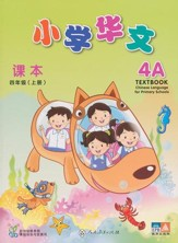 Chinese Language for Primary Schools Textbook 4A
