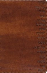 GWT Names of God Bible Walnut, Hebrew Name Design Duravella