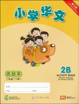 Chinese Language for Primary Schools Activity Book 2B