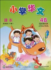 Chinese Language for Primary Schools Textbook 4B