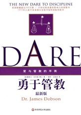 New Dare to Discipline-Simplified Chinese