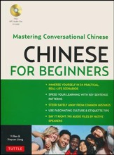 Chinese for Beginners: Conversational Chinese Made Easy