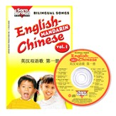 Bilingual Songs: English-Mandarin Volume 1 CD/Book Kit