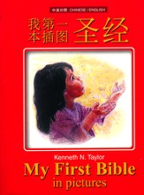 My First Bible In Pictures, Bilingual English & Simplified  Chinese Children's Bible