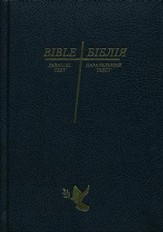 Ukrainian/English Parallel Bible: Ukrainian Ogienko Translation/English NKJV Bilingual Bible, Hardcover