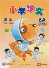 Chinese Language for Primary Schools Textbook 6A