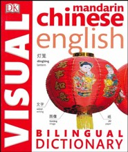Mandarin Chinese–English Bilingual Visual Dictionary
