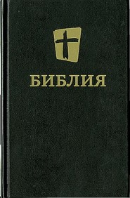 See more details about: Russian Hardcover Bible