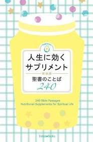 Nutritional Supplements for Spiritual Life-Japanese-English: 240 Bible Passages