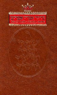 The Complete Artscroll Siddur  -     Edited By: Meir Zlotowitz     By: Nosson Scherman
