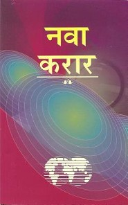 Marathi New Testament, Paper, Multi-Colored
