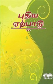 Tamil New Testament, Paper