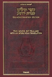 Book of Psalms-FL: With an Interlinear TranslationSchottenstein Edition, Paper Over Board, Burgundy