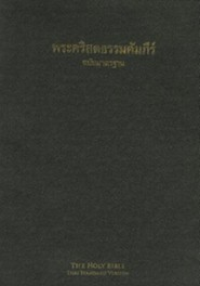 Thai Standard Version Bible 2011, Imitation leather  Black