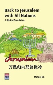 Back to Jerusalem with All Nations