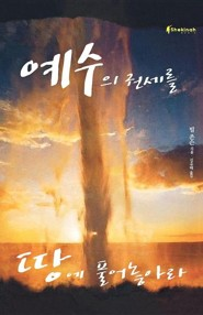 Release the Power of Jesus (Korean)  -     By: Bill Johnson