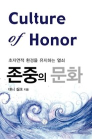 Culture of Honor (Korean)  -     By: Danny Silk
