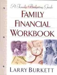 Family Financial Workbook: A Family Budgeting GuideRevised Edition