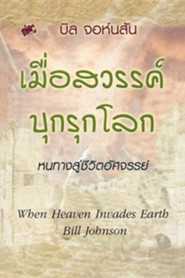 When Heaven Invades Earth (Thai)  -     By: Bill Johnson