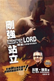 Strengthen Yourself in the Lord (Chinese Trad)  -     By: Bill Johnson