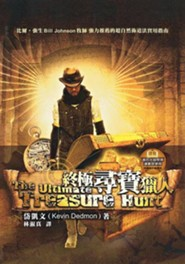 Ultimate Treasure Hunt (Chinese Trad)