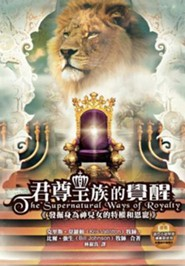 Supernatural Ways of Royalty (Chinese Trad)  -     By: Kris Vallotton, Bill Johnson