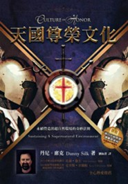 Culture of Honor (Chinese Trad)  -     By: Danny Silk