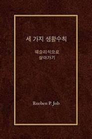 Paperback Korean