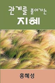 Ministry of Relationship: Conflict Management - Korean Version