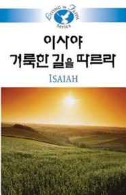Isaiah - Korean - Living in Faith