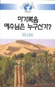 Mark - Korean - Living in Faith