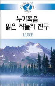 Luke - Korean - Living in Faith