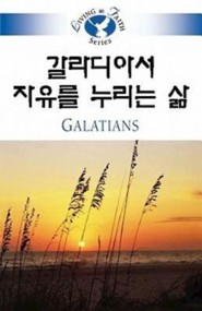Galatians - Korean - Living in Faith
