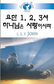 1 2 3 John - Korean - Living in Faith  -     By: Hyo-Sam Lee