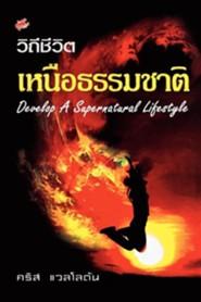 Paperback Thai