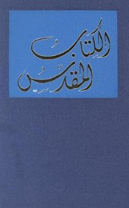 Arabic Bible, Paper Over Board, Navy