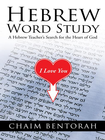 more information about Hebrew Word Study: A Hebrew Teacher's Search for the Heart of God - eBook