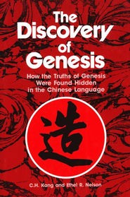 The Discovery of Genesis: How the Truths of Genesis Were Found Hidden in the Chinese Language  -     By: C.H. Kang, Ethel R. Nelson