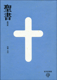 New Japanese Bible (NJB)  -