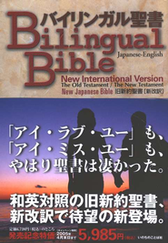 Japanese-English Bilingual Bible (NIV)  -     Edited By: Word of Life Ministries