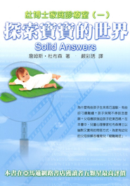 Solid Answers #1- Babies-Traditional Chinese   -              By: Dr. James Dobson