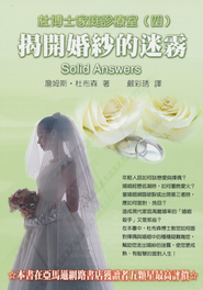 Solid Answers #4 - Marriage-Traditional Chinese   -     By: Dr. James Dobson