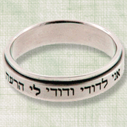 I Am My Beloved's, Hebrew Spinner Ring, Size 6   -
