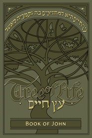 Tree of Life Bible: Book of John - eBook  -     By: Messianic Jewish Family Bible Project