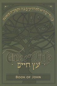 Tree of Life Bible: The Book of John  -              By: Messianic Jewish Family Bible Project