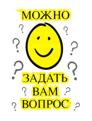 May I Ask You a Question? - Russian Smiley Face Pack 25   -